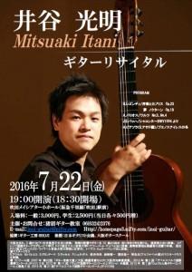 井谷光明ギターリサイタル