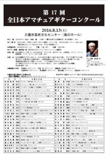第 17 回 全日本アマチュアギターコンクール