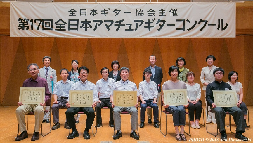 第17回全日本アマチュアギターコンクール結果(東京:三鷹)