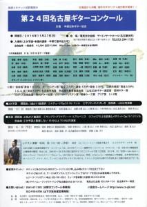 第24回名古屋ギターコンクール
