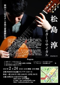 松島淳ギターリサイタル