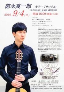 徳永真一郎ギターリサイタル