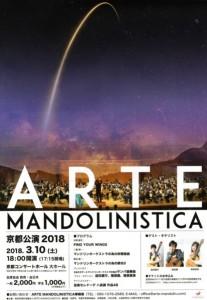 マンドリンARTE MANDOLINISTICA