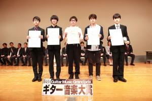第43回ギター音楽大賞 大学生