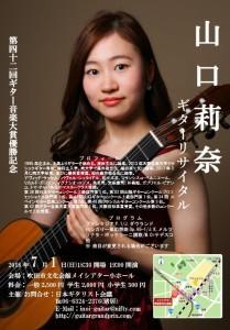 山口莉奈ギターリサイタル