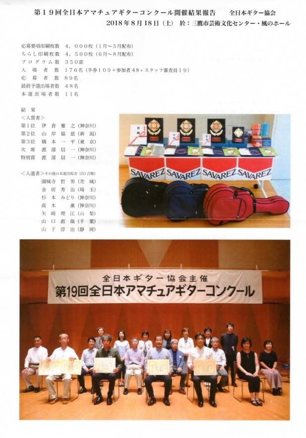 第19回全日本アマチュアギターコンクール