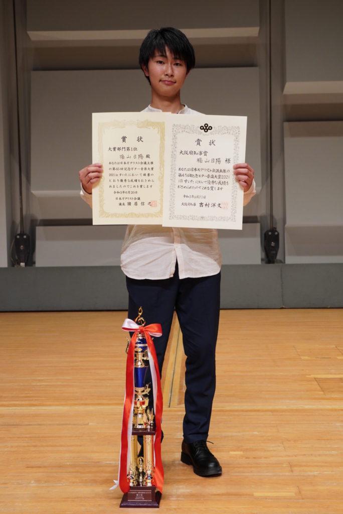 45th.大賞部門第1位.福山日陽.表彰式